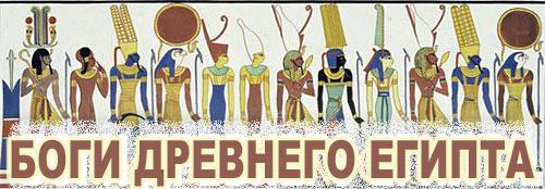 боги древнего египта список с картинками они живут